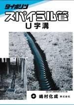 スパイラルU字溝(カタログダウンロード)
