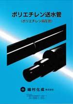 ポリエチレン送水管(高圧管)(カタログダウンロード)
