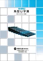 角型U字溝(カタログダウンロード)