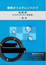 SKK-軟質ポリエチレン管(リサイクル管)(カタログダウンロード)